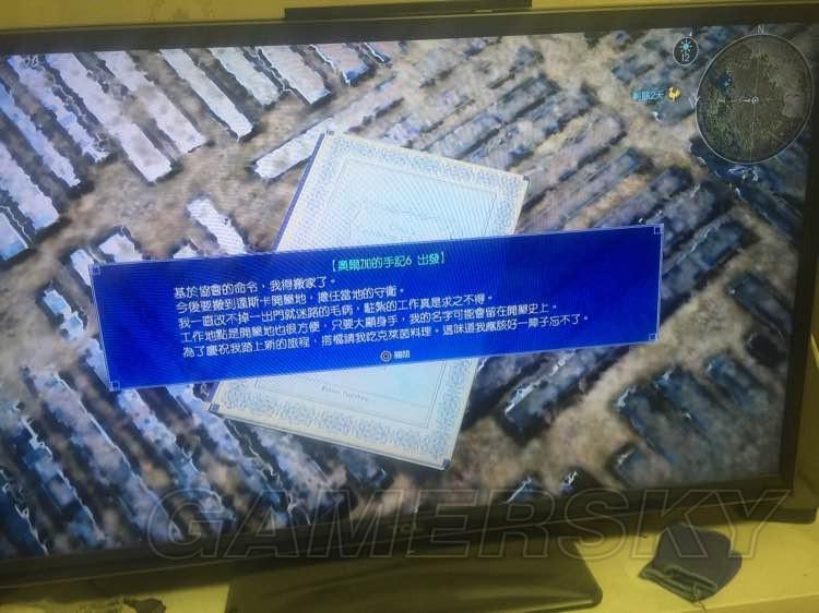 最終幻想 15 Final Fantasy XV(FF15) 奧爾加的日記位置介紹 奧爾加的日記在哪