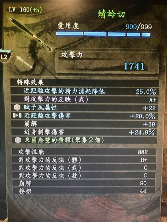 仁王 東國無雙配裝與長槍雙刀應用攻略 東國套搭配及使用教學