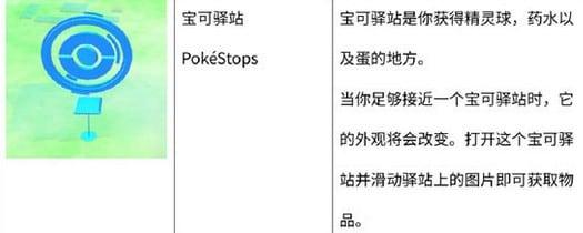 【攻略】 Pokemon GO 精靈球怎麼獲得 精靈球用完了怎麼辦