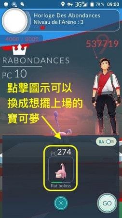 【攻略】 Pokemon GO 道館攻防流程詳解 神奇寶貝GO怎麼打道館