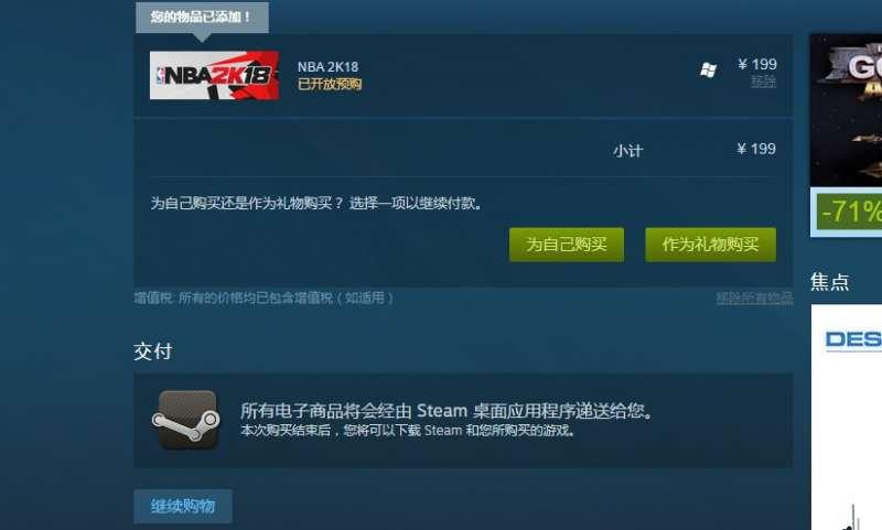 NBA2K18 Steam預購教學及各版本區別介紹 NBA2K18怎麼購買