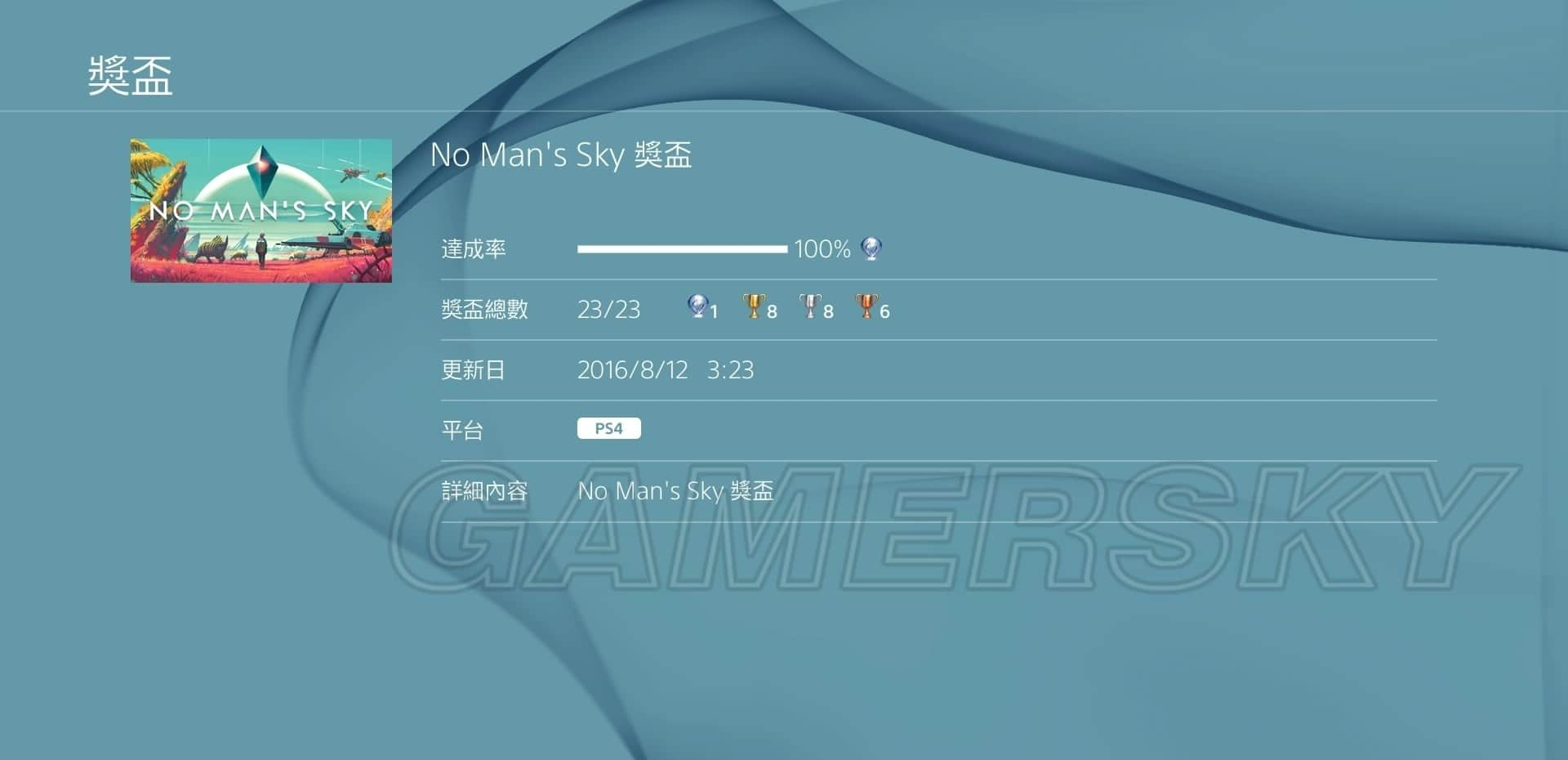 No Man's Sky 白金攻略 全獎盃達成白金攻略