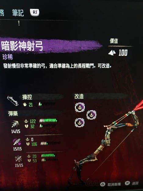 地平線期待黎明 武器與裝備選擇心得 什麼武器好用