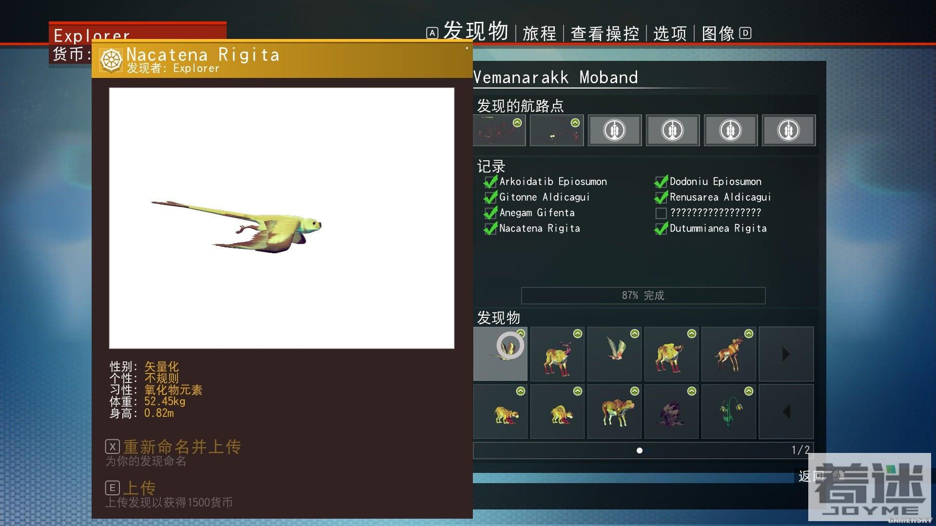 No Man's Sky GOG版設定中文方法 GOG版怎麼設定中文