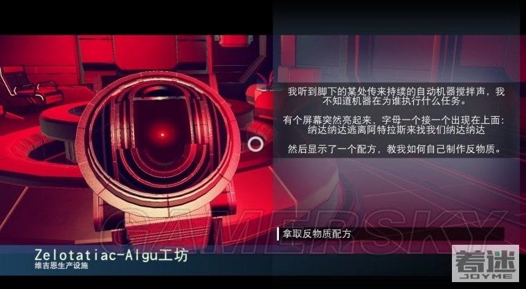 No Man's Sky 反物質及曲速電池獲得方法 曲速電池怎麼獲得