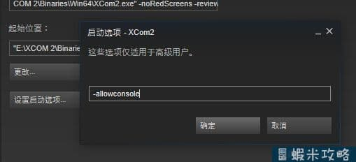 XCOM2 控制台代碼大全及使用方法 控制台怎麼開