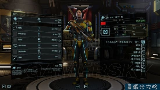 XCOM2 全職業配點及裝備搭配圖文攻略 遊俠與狙擊手等配點與裝備搭配攻略