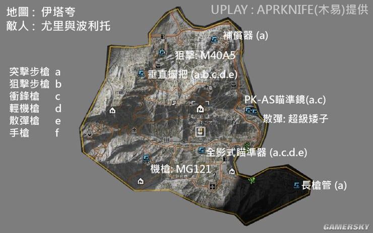 火線獵殺:野境 全武器與配件位置分布圖 全武器與配件收集地圖