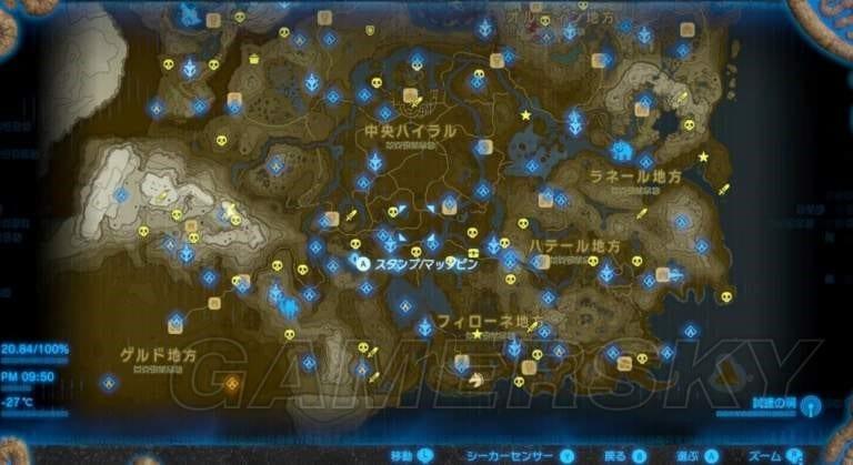 薩爾達傳說荒野之息 全迷宮與記憶寫真位置