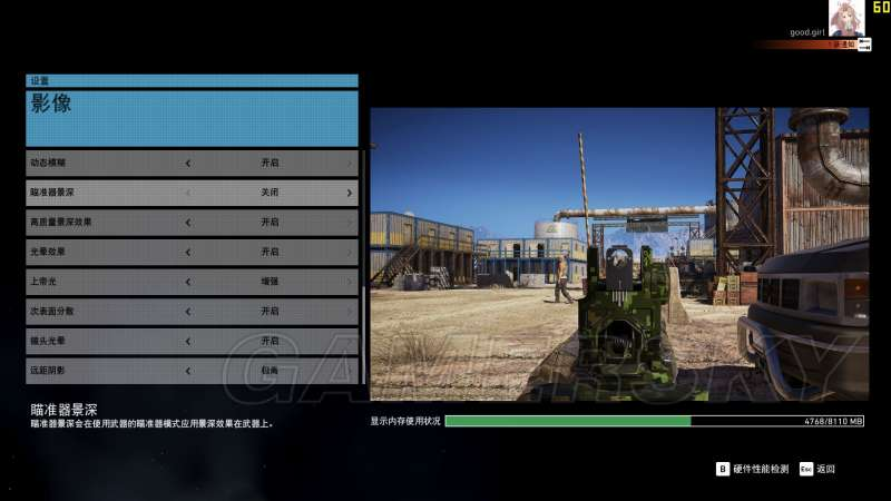 火線獵殺:野境 主流顯卡畫面幀數測試 顯卡畫質測試結果