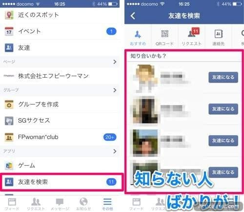 日本網友票選《最不需要的社群網站功能》不要玩SNS或許就能解決一切(誤)