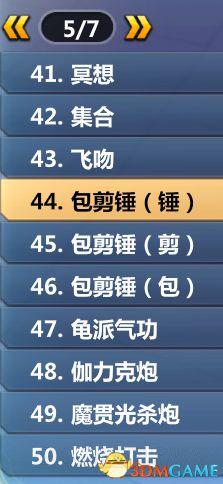 七龍珠 異戰 2 各種姿勢一覽及獲得攻略