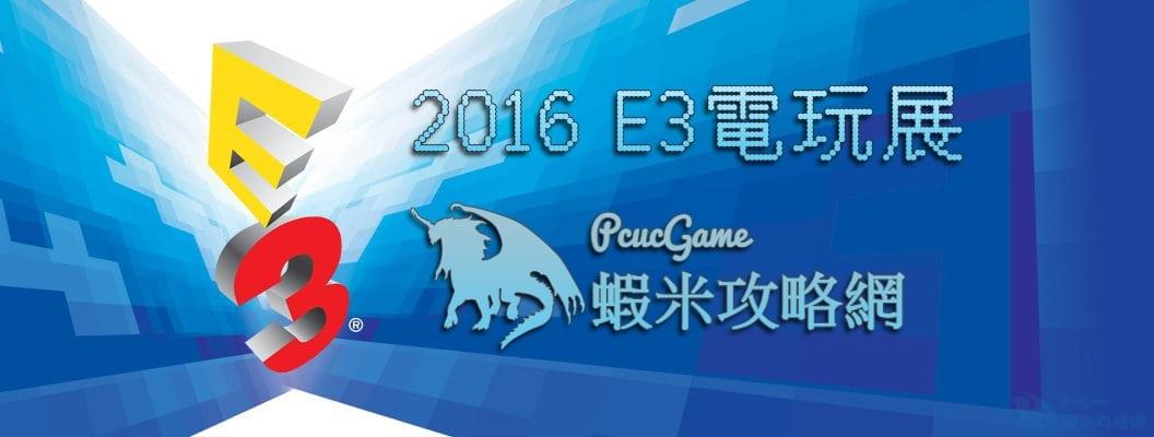 E3 2016 遊戲大展! 蝦米攻略網