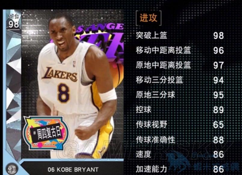 NBA2K16 MT模式Kobe單場81分卡分析