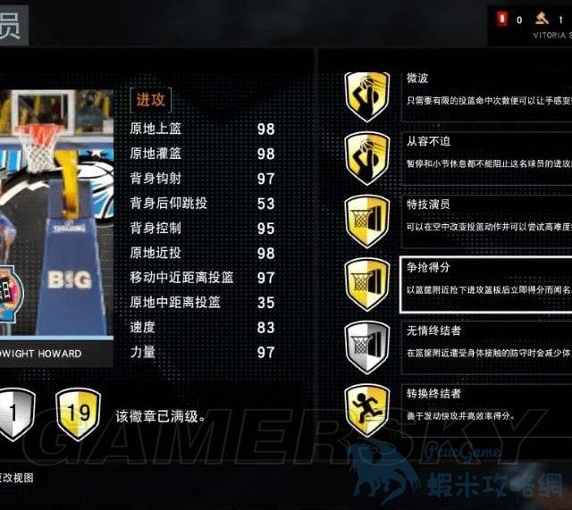 NBA2K16 徽章選擇及實戰使用技巧