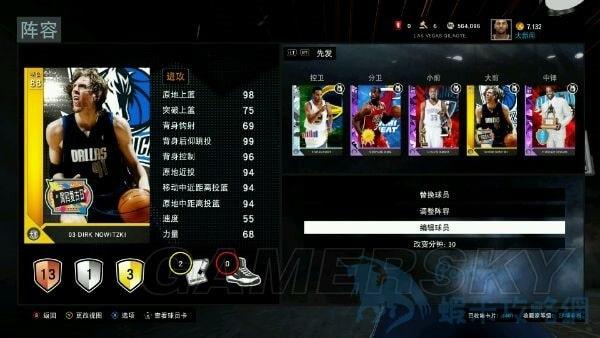 NBA2K16 MT模式各位置高性價比球員推薦
