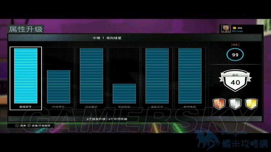 NBA2K16 MC模式快速刷能力值方法 怎麼刷能力值