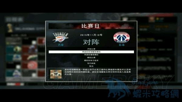 NBA2K16 MC模式選秀及各賽季打法詳細攻略