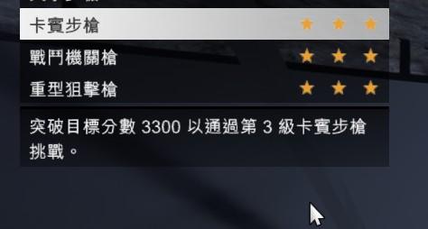 GTA5 軍火貿易DLC堡壘靶場三星詳細攻略