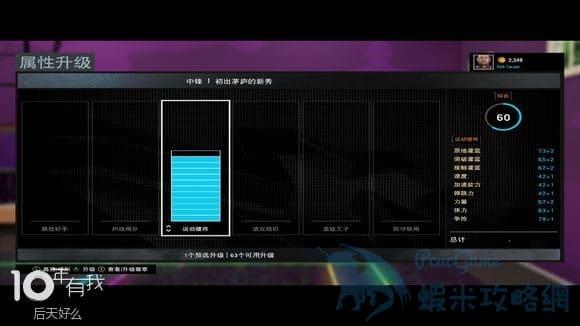 NBA2K16 MC模式中鋒職業生涯流程攻略