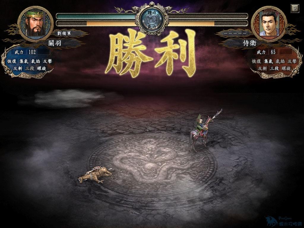 三國志10威力加強版 免安裝繁體中文綠色版[支持Win10|官方中文 ] 下載