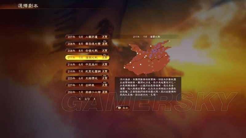 【三國志13威力加強版】潼關之戰打法戰略分析 四一居士到三國戰神