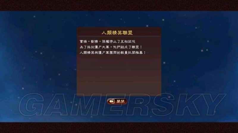 【三國志13威力加強版】惡靈古堡劇本mod及使用說明