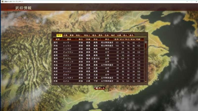 【三國志13威力加強版】190年劇本劉備開局心得