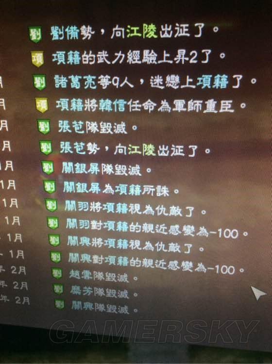 【三國志13威力加強版】單體戰法戰損及輸出數據測試