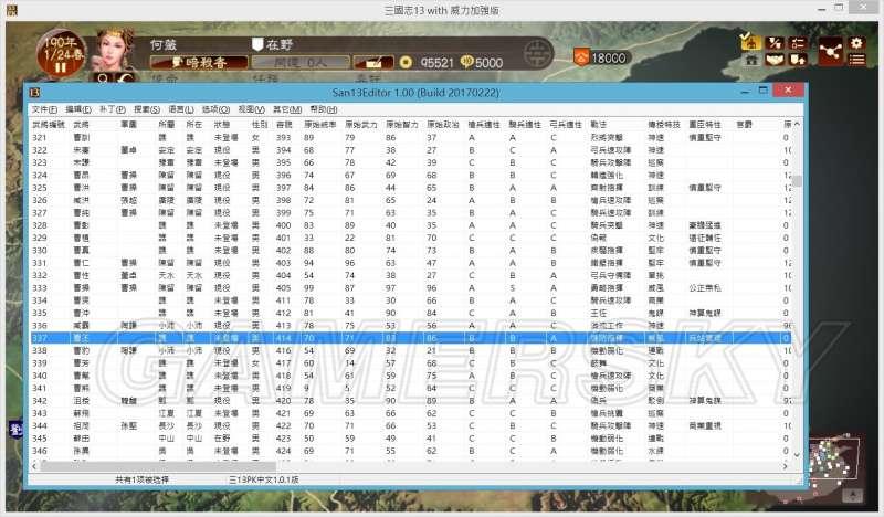【三國志13威力加強版】武將未登場直接死亡原因分析