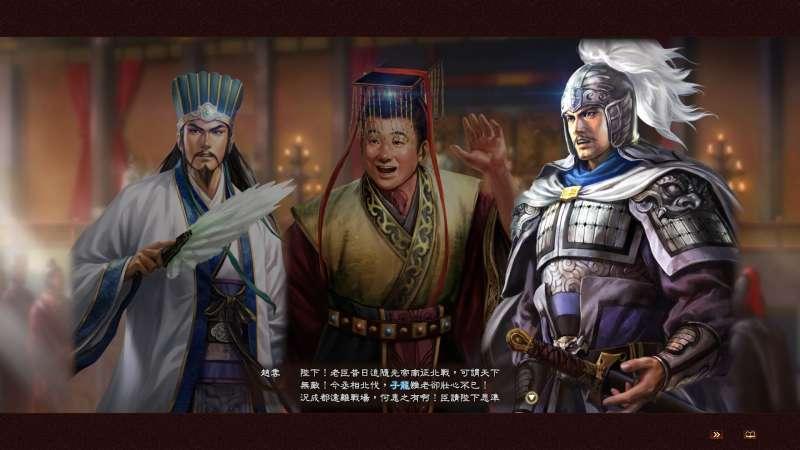 【三國志13威力加強版】出師表劇本獲得趙雲方法