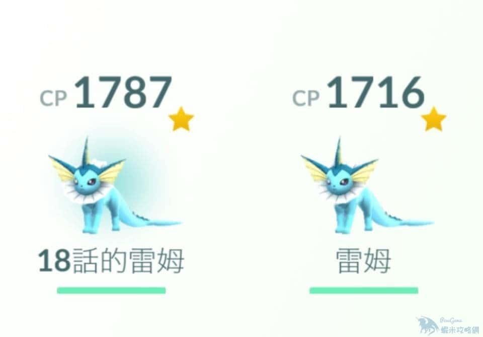 【攻略】 Pokemon GO 個體值查詢方法 IV怎麼查看