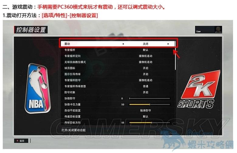 NBA2K17 搖桿設定詳細圖文教學 搖桿怎麼設定