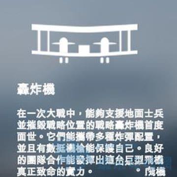 戰地風雲1 全兵種載具介紹 兵種武器特色及載具列表