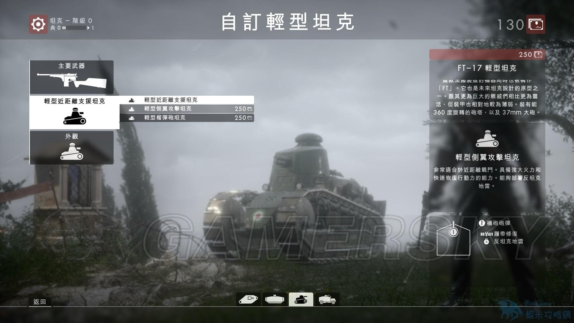 戰地風雲1 載具圖鑑 全載具詳解及兵種武器推薦