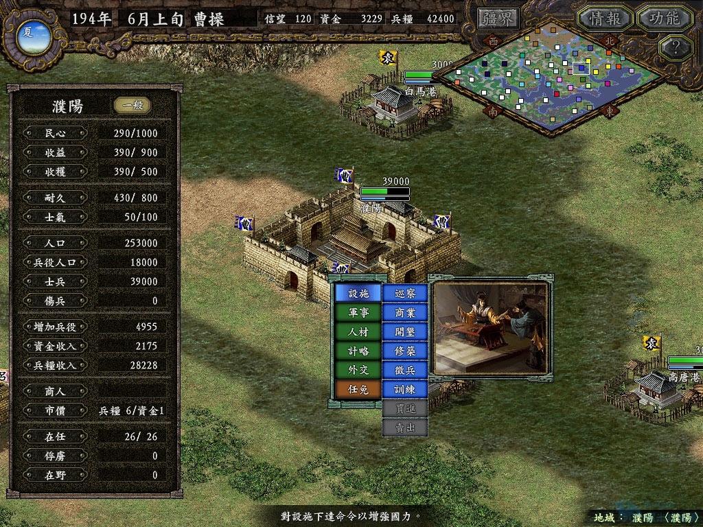 三國志9威力加強版 免安裝繁體中文綠色版[支持Win10 官方中文 ] 下載