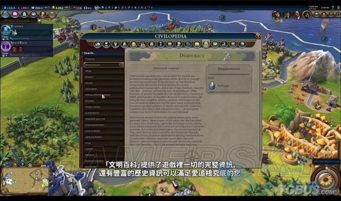 文明帝國 6 新手百科向教學 探索及發展圖文分析