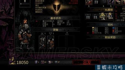Darkest Dungeon 暗黑地牢 技能效果及職業培養