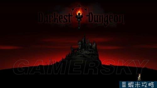Darkest Dungeon 暗黑地牢 圖文攻略 新手入門圖文全攻略