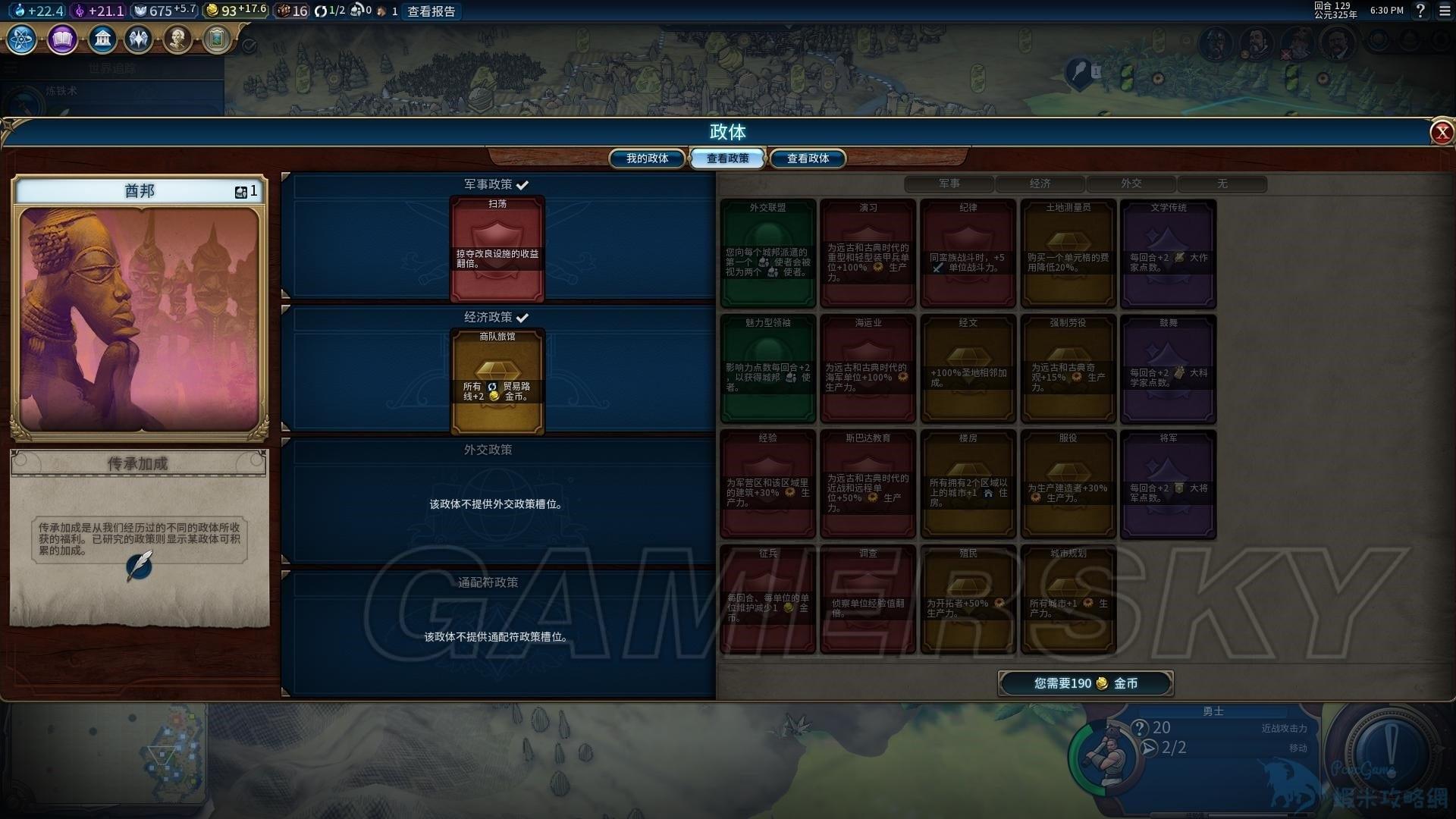 文明帝國 6 遊戲性玩法及尤里卡時刻感想心得