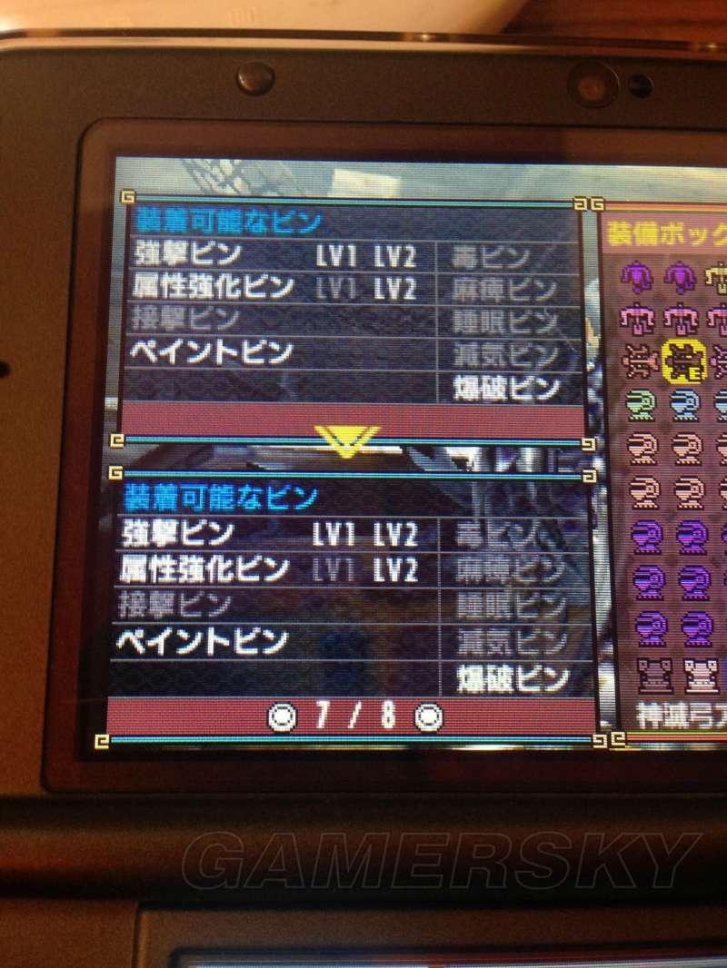 魔物獵人XX 煌黑龍武器滿級數據