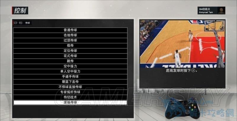 NBA2K17 傳球按鍵操作大全 傳球有什麼技巧