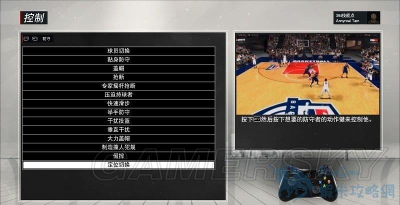 NBA2K17 防守技巧大全 怎麼防守