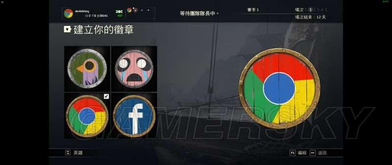 榮耀戰魂 Google瀏覽器及垃圾鴿徽章製作教學
