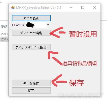 魔物獵人XX 存檔修改詳細圖文教學 怎麼修改存檔