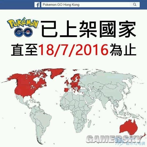 Pokemon GO 哪些國家可以玩