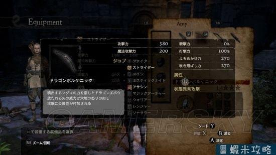 龍族教義 黑暗再臨 初期強力弓獲得方法及位置 強力武器獲得