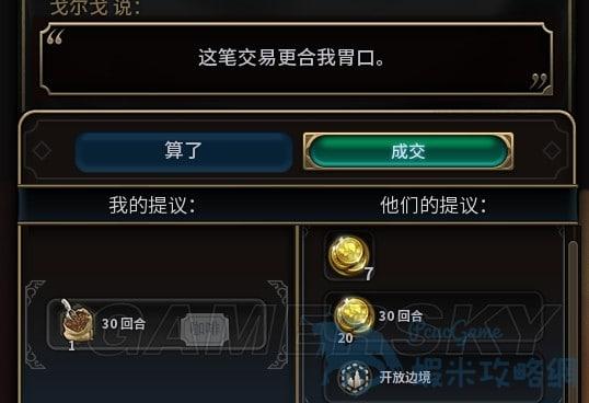 文明帝國 6 交易BUG用法及技巧 交易BUG怎麼用