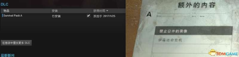 惡靈古堡7 正版免費玩DLC方法介紹