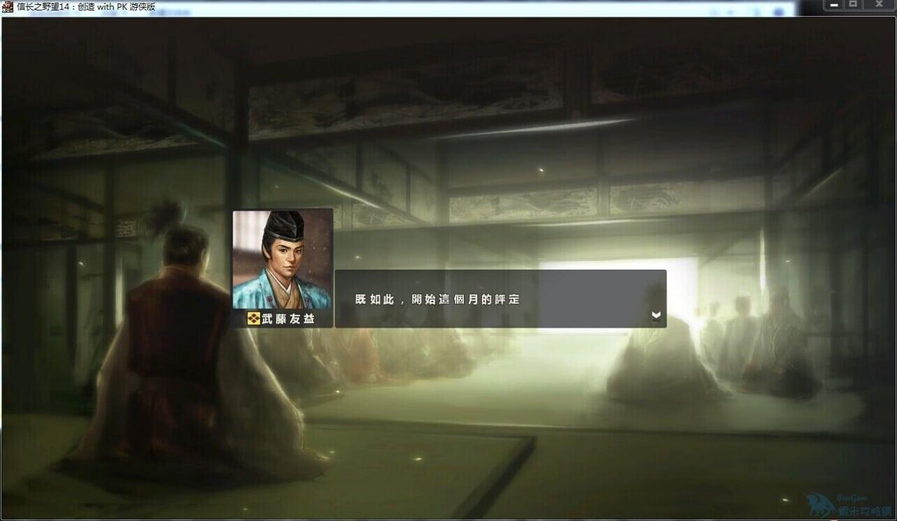 【下載】 信長之野望14:創造威力加強版 免安裝中文綠色版[遊俠雪櫻漢化2.2 ]